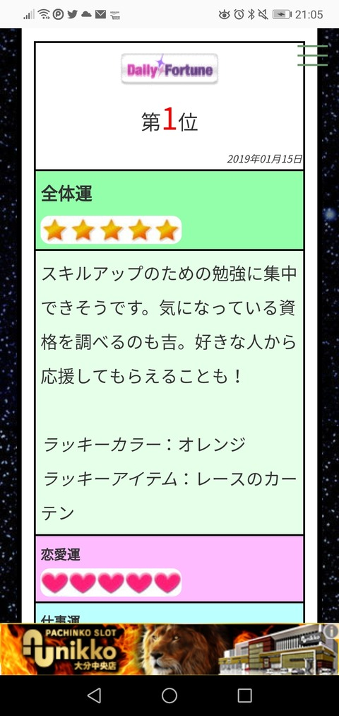 Screenshot_20190115-210556