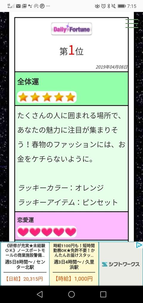 Screenshot_20190408-071502