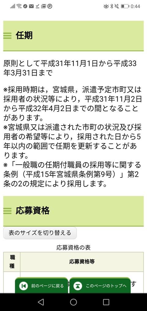 Screenshot_20190607-004439