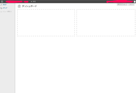 169c5ea0 s - Wordpress 納品用!ダッシュボードのメニュー表示をカスタマイズする