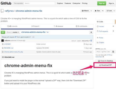 9cc44911 s - WordPress 4.3で管理画面のサイドバーが崩れる!?それchromeが原因です!