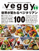 Veggy(ベジィ) 2015年2月号