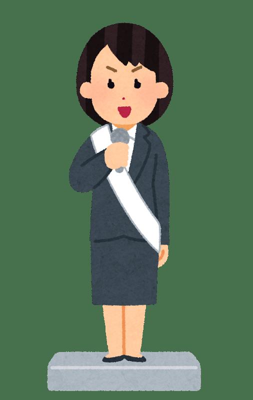 senkyo_enzetsu_woman