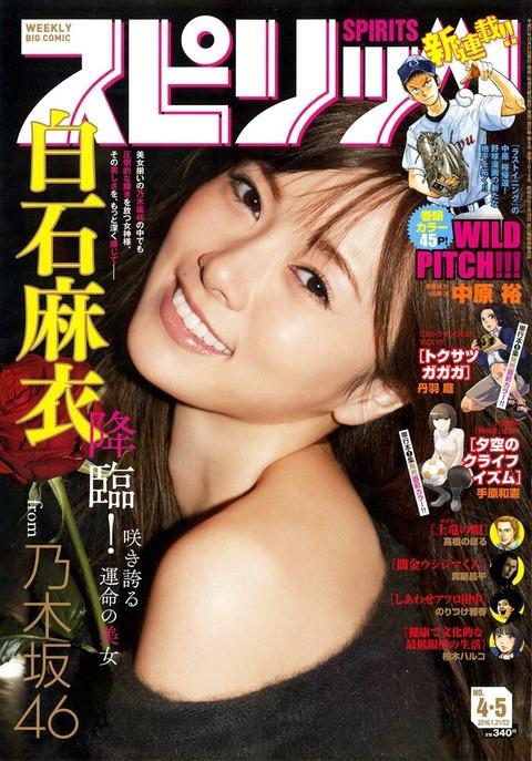 shiraishimai_spirits_cover4_5