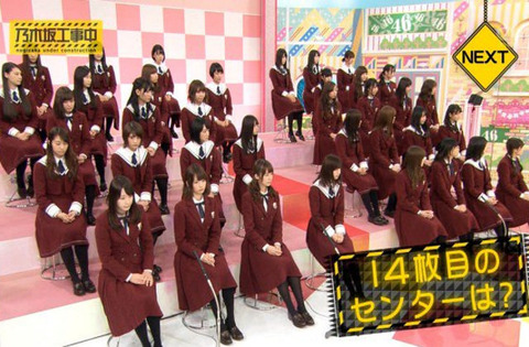 nogizaka46-14thsingle-member-1