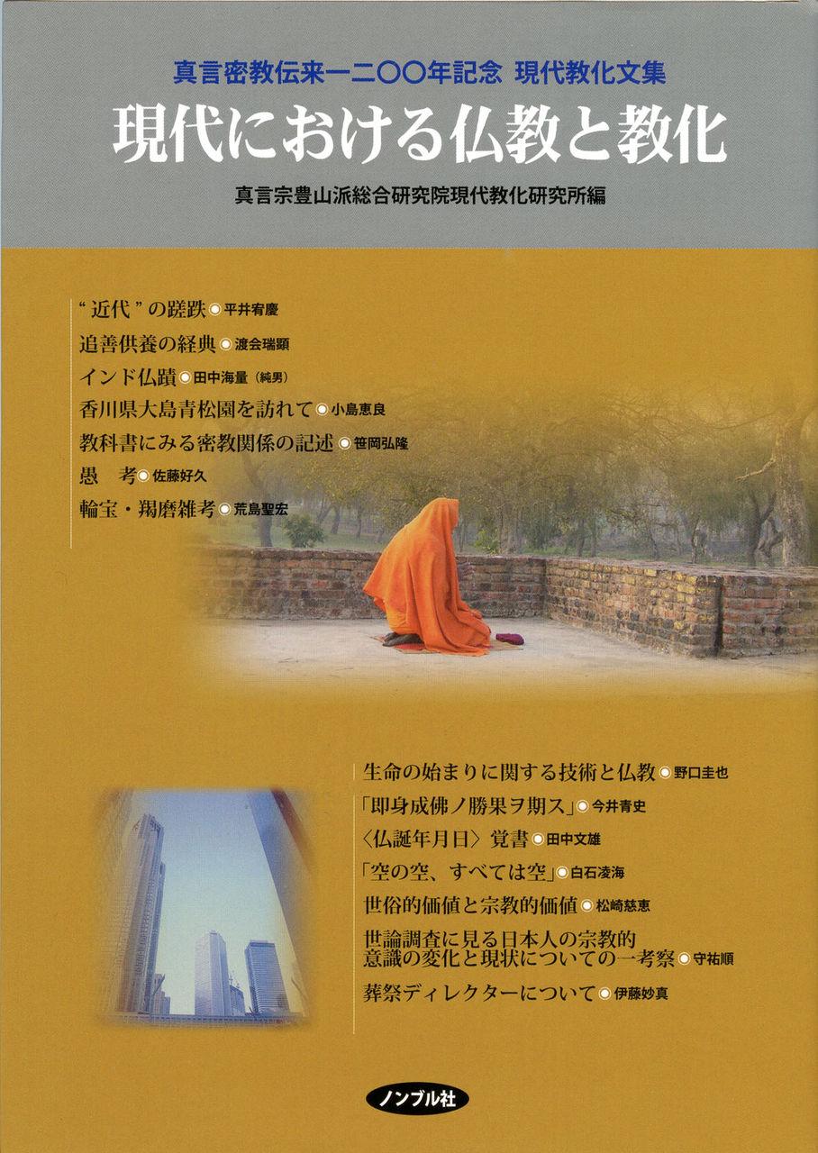 現代における仏教と教化 : ノンブル社