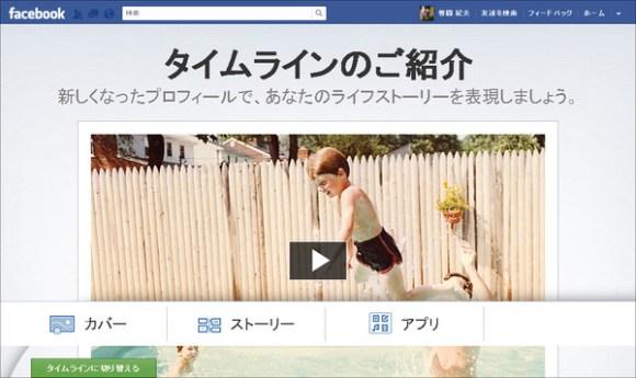 Facebookタイムライン01