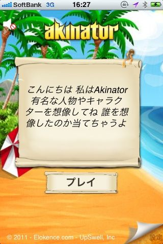 Akinator02