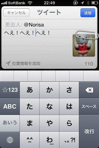 iOS5のTwitter共有画像ツイート