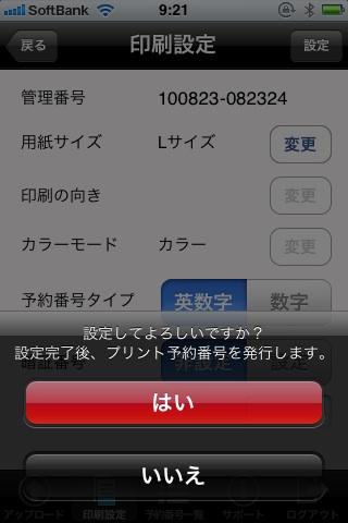 netprint05