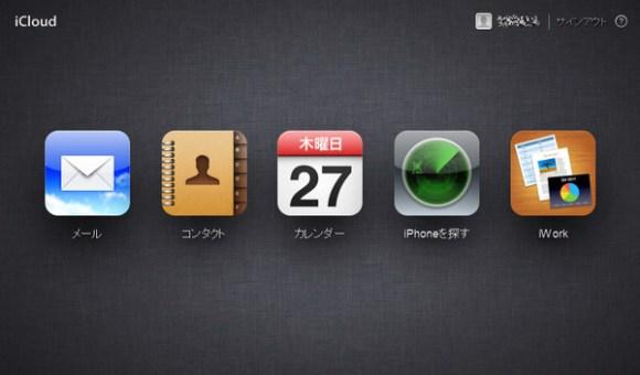 iCloudでiPhoneを探す04