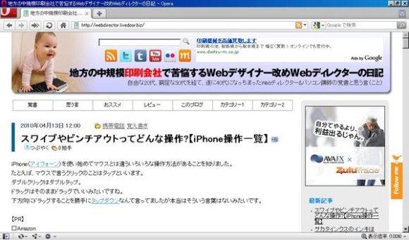 WindowsのOpera