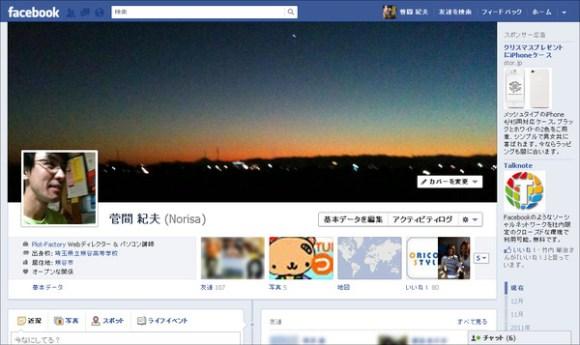 Facebookタイムライン04