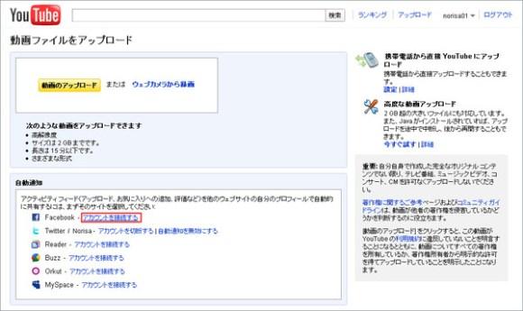 Youtube→Facebook連携02