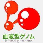 血液型ゲノム
