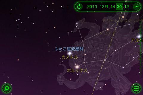 StarWalkでふたご座流星群