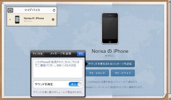 iPhoneを探せ