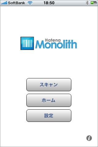 はてなモノリス01