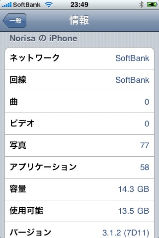 iPhoneバージョン情報