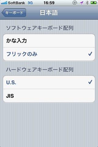 日本語入力の設定