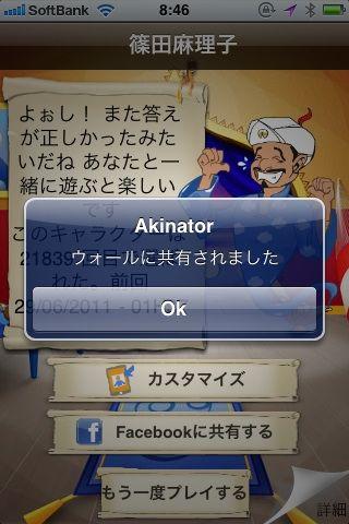 Akinator09