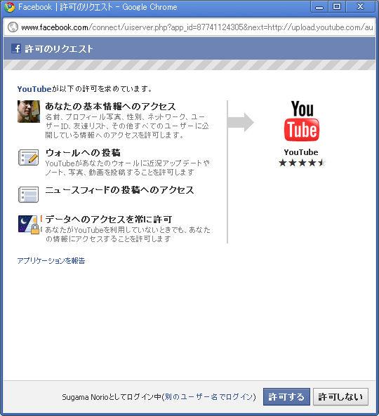 Youtube→Facebook連携03