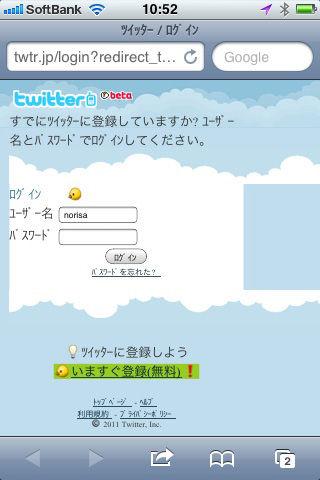 ツイッターモバイル受信設定05