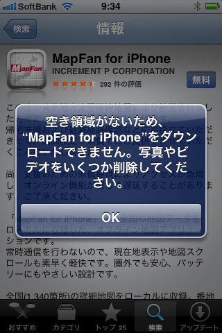 容量オーバーなiPhone