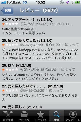 iPhoneアプリ「GREE」の評価