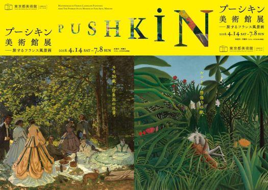 「プーシキン美術館展」の画像検索結果