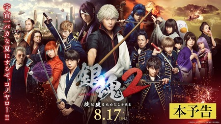the-movie-gintama-2-command-is-t-1