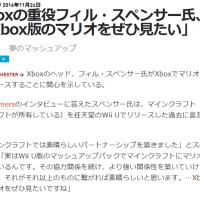 フィル・スペンサー氏、「Xbox版のマリオをぜひ見たい」