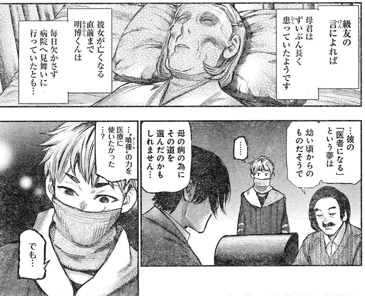 """【東京喰種:re 148話感想】嘉納が""""半喰種""""の研究を始めた理由 ..."""