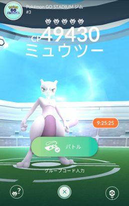 「ポケモンGO  EXレイド」の画像検索結果