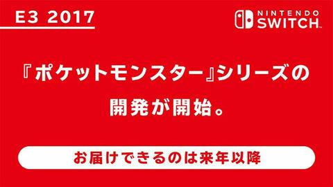 pokemon-sinsaku-nintendo-switch-e3-2017-5