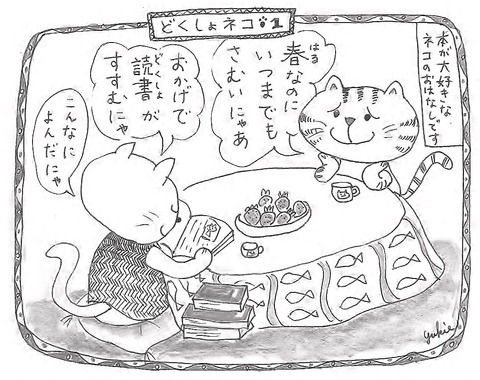 2013どくしょ猫①