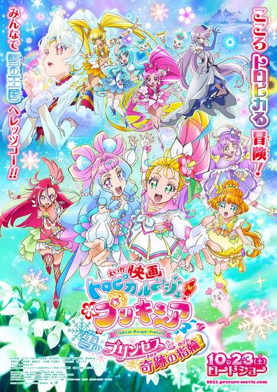『トロピカル~ジュ!プリキュア 雪のプリンセスと奇跡の指輪!』