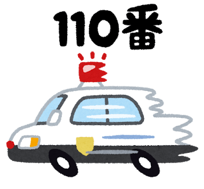 tsuuhou_110_police