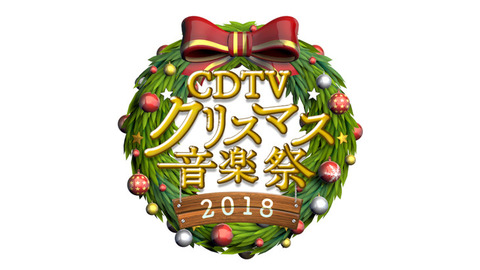 cdtvchristmasmusicfestival_logo_fixw_730_hq