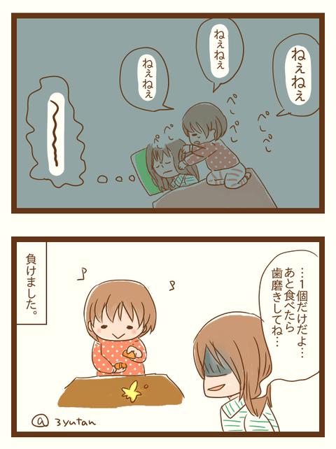 musume11-2