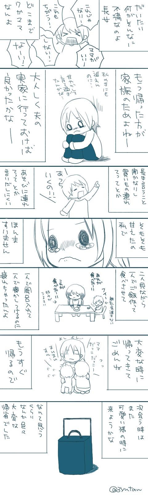 musume4-3