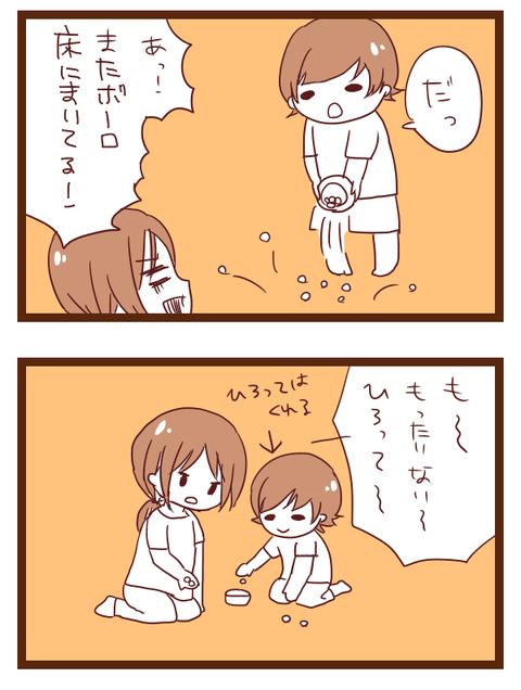 むすめ91ー1