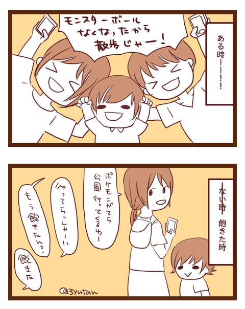 むすめ90-2