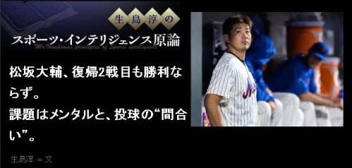 松坂大輔、復帰2戦目も勝利ならず