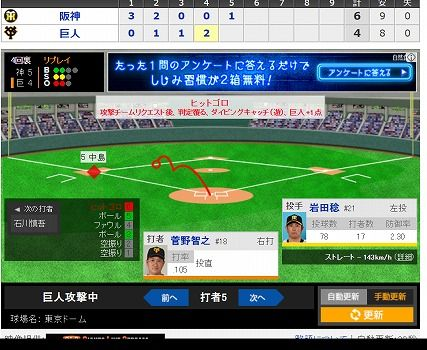 screenshot-baseball.yahoo.co.jp-2019.05.15-19-58-50