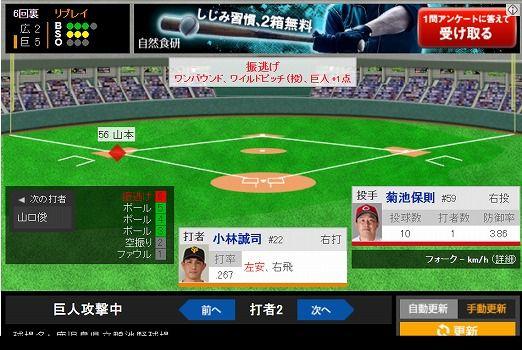 screenshot-baseball.yahoo.co.jp-2019.04.16-20-19-36