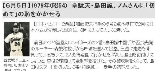【6月5日】1979年(昭54) 韋駄天・島田誠