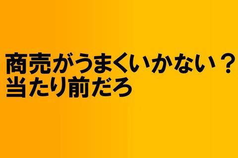 経営戦略02