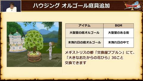 オルゴール庭具3