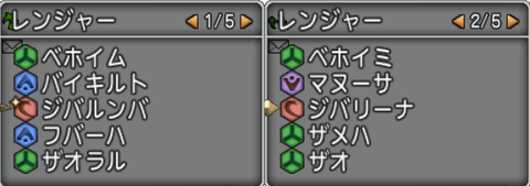 レンジャー:呪文